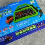 バッテリー上がりで車のエンジンが掛からない!?大橋産業のカーバッテリー充電器「ECO CHARGER エコチャージャー」使ってみました。